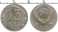 Изображение Монеты СССР 15 копеек 1950 Медно-никель VF