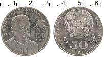 Изображение Монеты Казахстан 50 тенге 2015 Медно-никель UNC- 100 лет со дня рожде