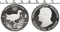 Изображение Монеты Туркменистан 500 манат 1996 Серебро Proof- Красная книга. Султа