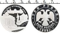 Изображение Монеты Россия 3 рубля 1999 Серебро Proof Усадьба Кусково