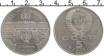 Изображение Монеты СССР 5 рублей 1990 Медно-никель UNC- Петродворец. Большой
