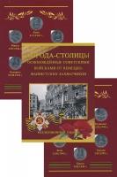 Изображение Подарочные монеты Россия Столицы государств освобожденных Советской армией 2016 Медно-никель UNC