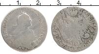 Продать Монеты 1762 – 1796 Екатерина II 1 полуполтинник 1792 Серебро