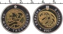 Изображение Монеты Украина 5 гривен 2001 Биметалл UNC На рубеже тысячелети