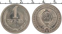 Изображение Монеты СССР 1 рубль 1986 Медно-никель UNC-