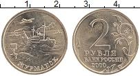 Изображение Монеты Россия 2 рубля 2000 Медно-никель UNC 55-я годовщина Побед
