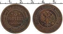 Изображение Монеты 1894 – 1917 Николай II 3 копейки 1915 Медь XF-