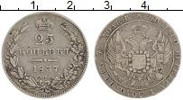 Изображение Монеты 1825 – 1855 Николай I 25 копеек 1837 Серебро VF СПБ НГ