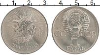 Изображение Монеты СССР 1 рубль 1985 Медно-никель UNC- 40 лет Победы в ВОВ