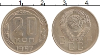 Изображение Монеты СССР 20 копеек 1957 Медно-никель UNC-
