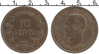 Изображение Монеты Греция 10 лепт 1869 Медь UNC- Георг I