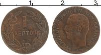 Изображение Монеты Греция 1 лепта 1878 Медь VF Георг I