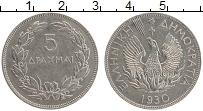 Изображение Монеты Греция 5 драхм 1930 Медно-никель UNC-