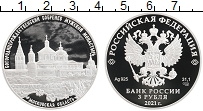 Продать Монеты  3 рубля 2021 Серебро