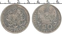 Изображение Монеты Казахстан 20 тенге 1998 Медно-никель UNC- Презентация Астаны-к