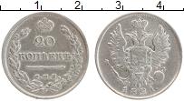 Продать Монеты 1801 – 1825 Александр I 20 копеек 1821 Серебро