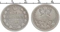 Изображение Монеты 1855 – 1881 Александр II 20 копеек 1863 Серебро XF СПБ АБ