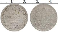 Изображение Монеты 1855 – 1881 Александр II 20 копеек 1871 Серебро XF СПБ HI