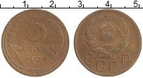 Изображение Монеты СССР 5 копеек 1935 Латунь VF