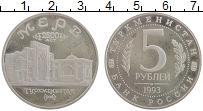 Изображение Монеты Россия 5 рублей 1993 Медно-никель Proof- 2500 лет городу Мерв