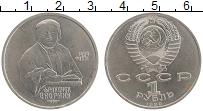 Изображение Монеты СССР 1 рубль 1990 Медно-никель UNC- 500 лет со дня рожде