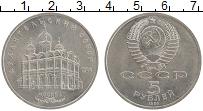 Изображение Монеты СССР 5 рублей 1991 Медно-никель UNC- Архангельский собор.