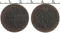 Изображение Монеты 1825 – 1855 Николай I 1 копейка 1842 Медь VF СМ