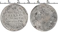 Изображение Монеты 1801 – 1825 Александр I 1 полтина 1819 Серебро VF- СПБ-ПС