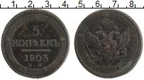 Изображение Монеты 1801 – 1825 Александр I 5 копеек 1803 Медь XF- ЕМ