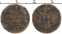 Изображение Монеты 1825 – 1855 Николай I 1/4 копейки 1840 Медь VF- ЕМ