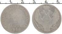 Изображение Монеты 1825 – 1855 Николай I 30 копеек 1839 Серебро VF- МW