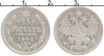 Изображение Монеты 1894 – 1917 Николай II 15 копеек 1908 Серебро XF СПБ-ЭБ