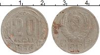 Изображение Монеты СССР 20 копеек 1938 Медно-никель VF