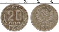 Изображение Монеты СССР 20 копеек 1938 Медно-никель VF+