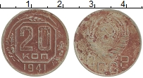 Продать Монеты  20 копеек 1941 Медно-никель