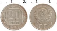 Изображение Монеты СССР 20 копеек 1943 Медно-никель VF+