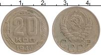 Изображение Монеты СССР 20 копеек 1944 Медно-никель XF-