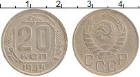 Продать Монеты  20 копеек 1945 Медно-никель