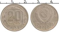 Продать Монеты  20 копеек 1951 Медно-никель