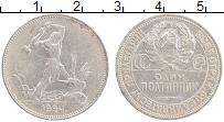 Изображение Монеты СССР 1 полтинник 1924 Серебро XF ПЛ. Кузнец