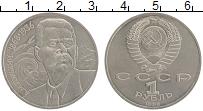 Изображение Монеты СССР 1 рубль 1988 Медно-никель UNC- 120 лет со дня рожде