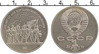 Изображение Мелочь СССР 1 рубль 1987 Медно-никель UNC- 175 лет со дня Бород