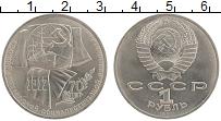 Изображение Мелочь СССР 1 рубль 1987 Медно-никель UNC- 70 лет революции