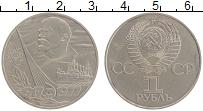 Изображение Монеты СССР 1 рубль 1977 Медно-никель UNC- 60 лет Октябрьской р