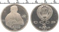 Изображение Монеты СССР 1 рубль 1990 Медно-никель Proof Оригинальная запайка
