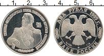 Изображение Монеты Россия 2 рубля 1995 Серебро Proof- 250 лет со дня рожде