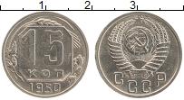 Продать Монеты  15 копеек 1950 Медно-никель