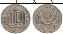 Изображение Монеты СССР 10 копеек 1952 Медно-никель XF Герб