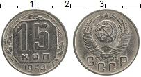Продать Монеты  15 копеек 1954 Медно-никель
