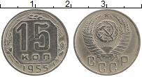 Продать Монеты  15 копеек 1955 Медно-никель